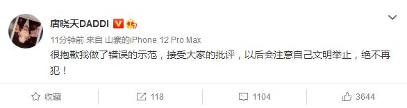 唐晓天方为不妥当行为举止道歉 发文否认恋情