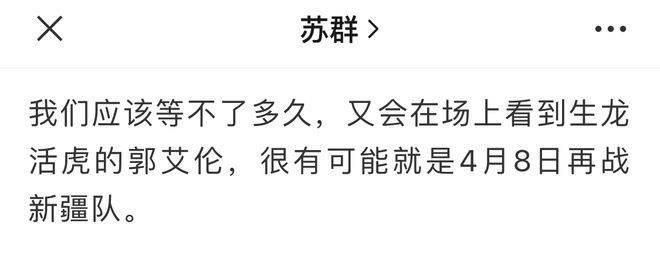 苏群:郭艾伦将在辽疆战中复出 会将MVP票投给他