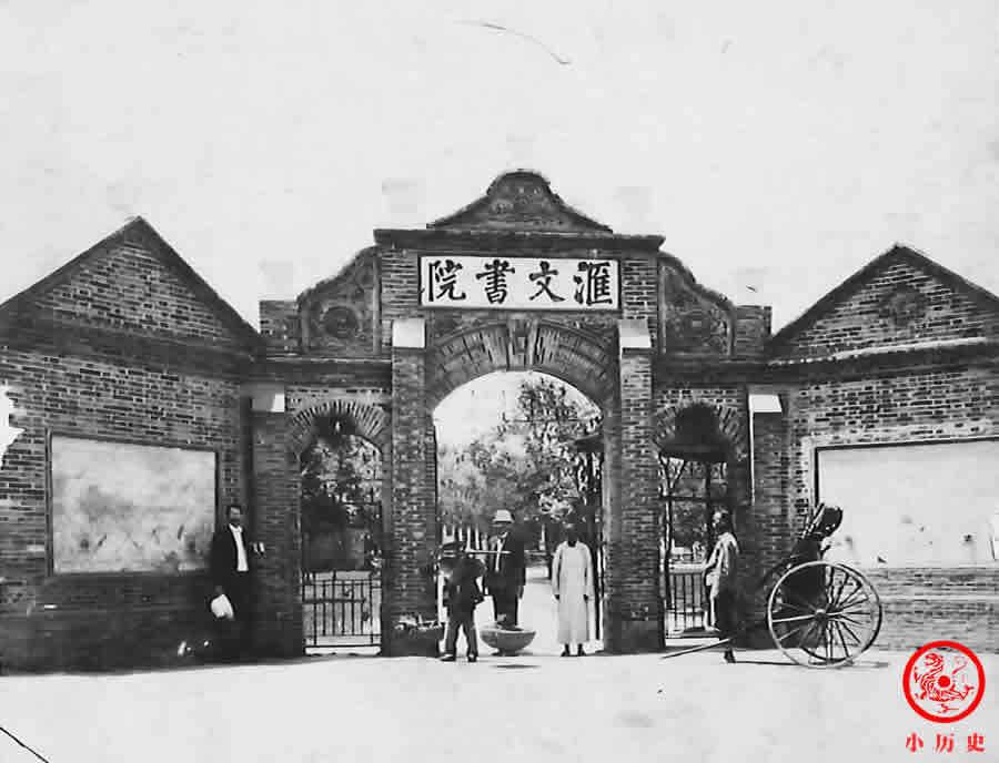 老照片:晚清时期的南京汇文书院,后来发展成著名