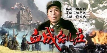 经典抗战片《血战台儿庄》中被忽略的细节,日军
