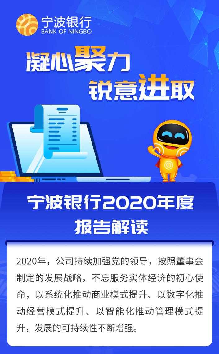 凝心聚力,锐意进取,宁波银行2020年度报告解读