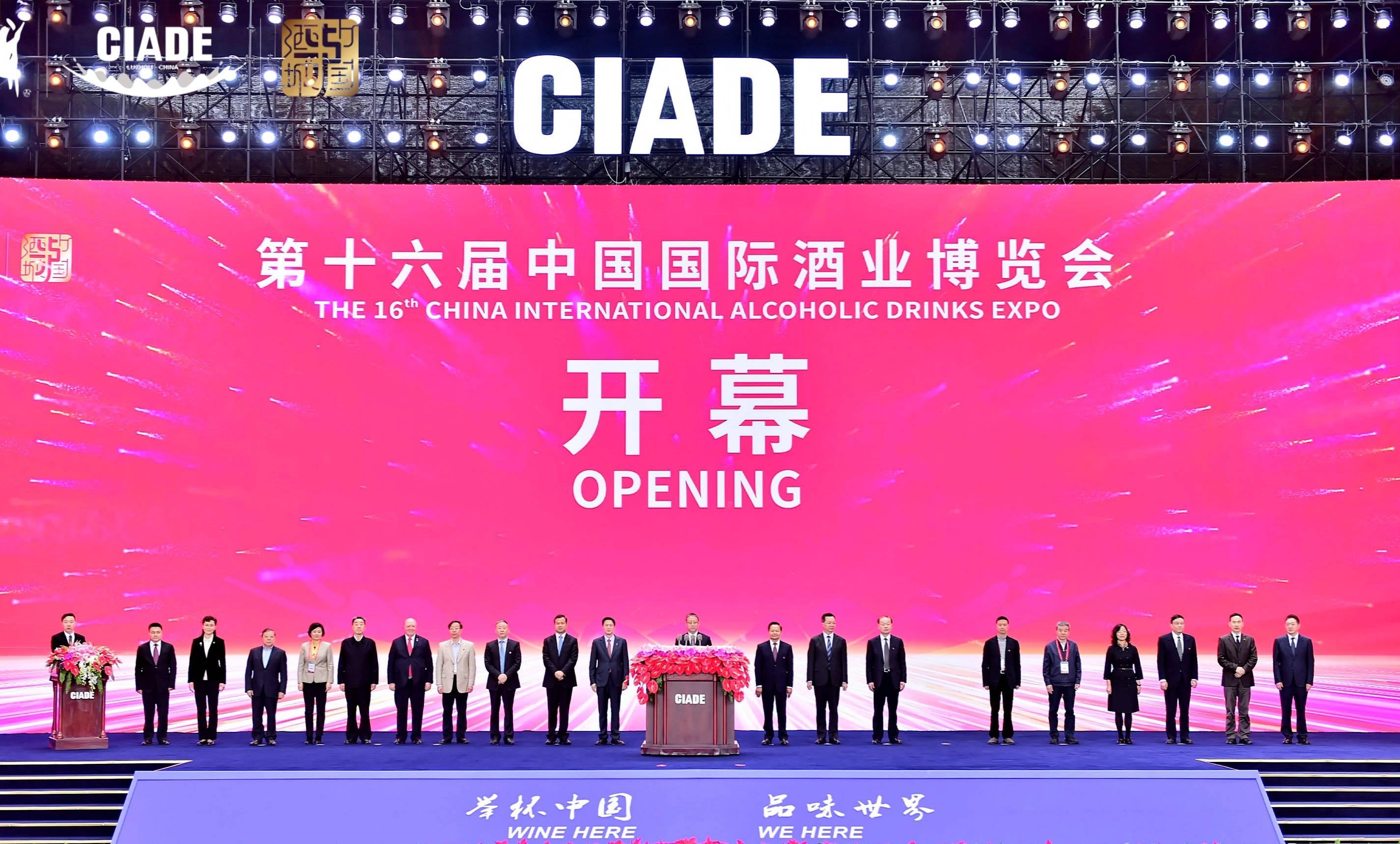 第十六届中国国际酒业博览会于泸州开幕_
