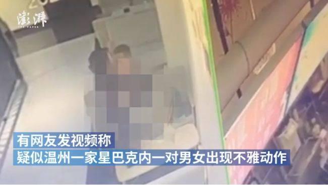 浙江温州,星巴克疑现不雅视频
