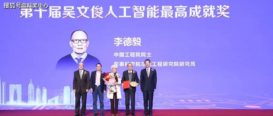 """第十届""""吴文俊人工智能科学技术奖""""颁奖典礼在京举办 100个项目成果获奖,首次设立人工智能专项奖芯片项目"""