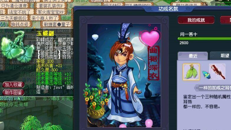 梦幻西游:怀疑有人能控制服务器,对方可以主动让我的角色掉线