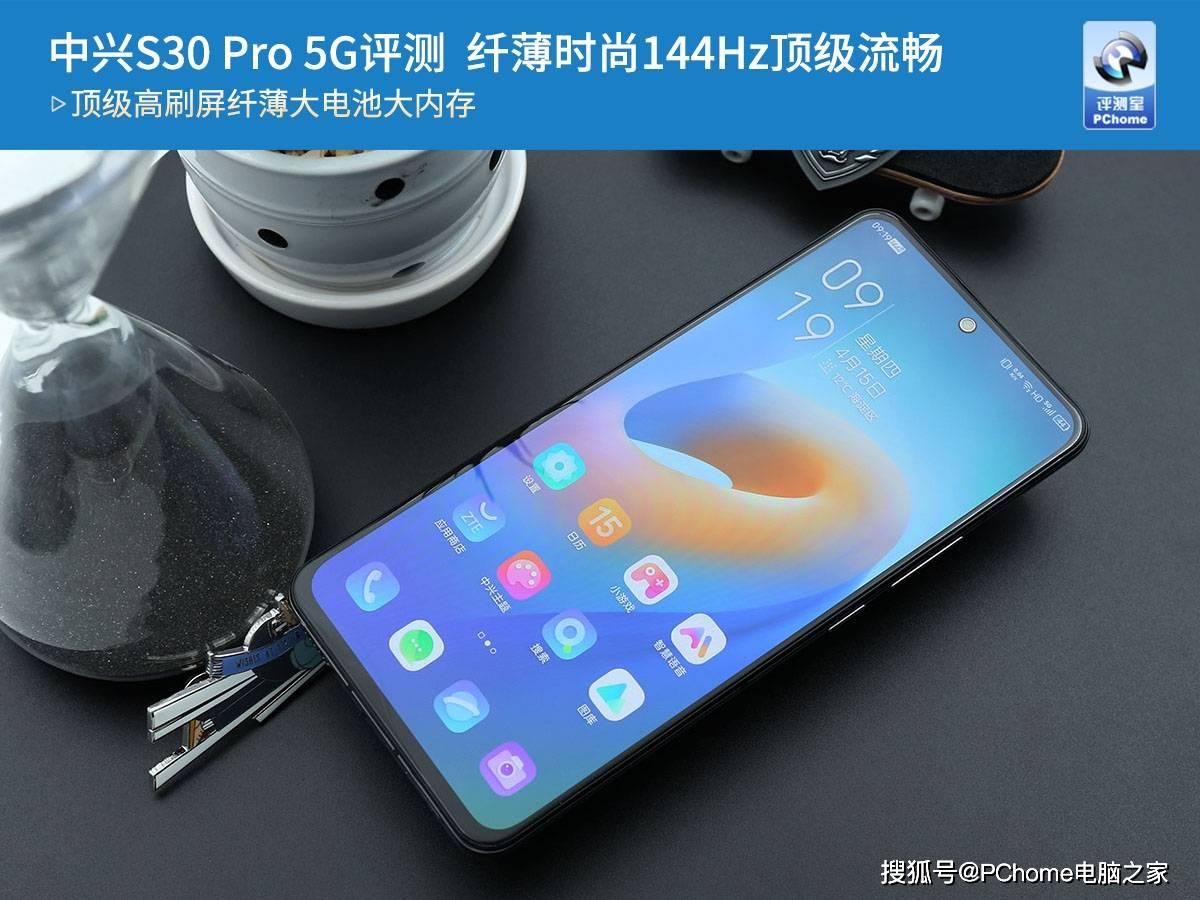 中兴S30 Pro 5G评测 纤薄时尚144Hz顶级流畅
