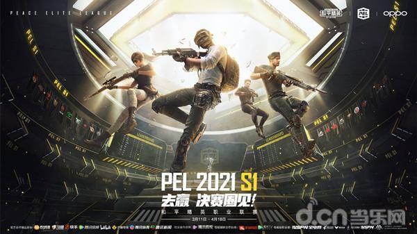 PEL2021S1总决赛今晚拉开帷幕十五支战队向着总冠军进发