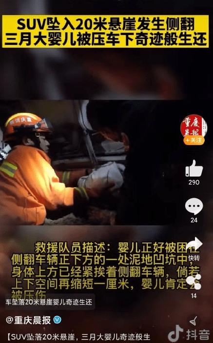 车坠落20米悬崖婴儿奇迹生还 消防员在车外土坑里找到婴儿