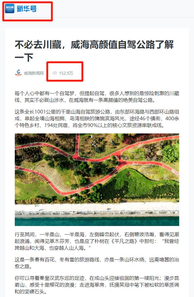 152万热度!新华网带火威海自驾公路,藏不住了!