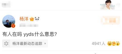 """杨洋回应""""yyds""""是什么意思?网友调侃:永远的神插图"""