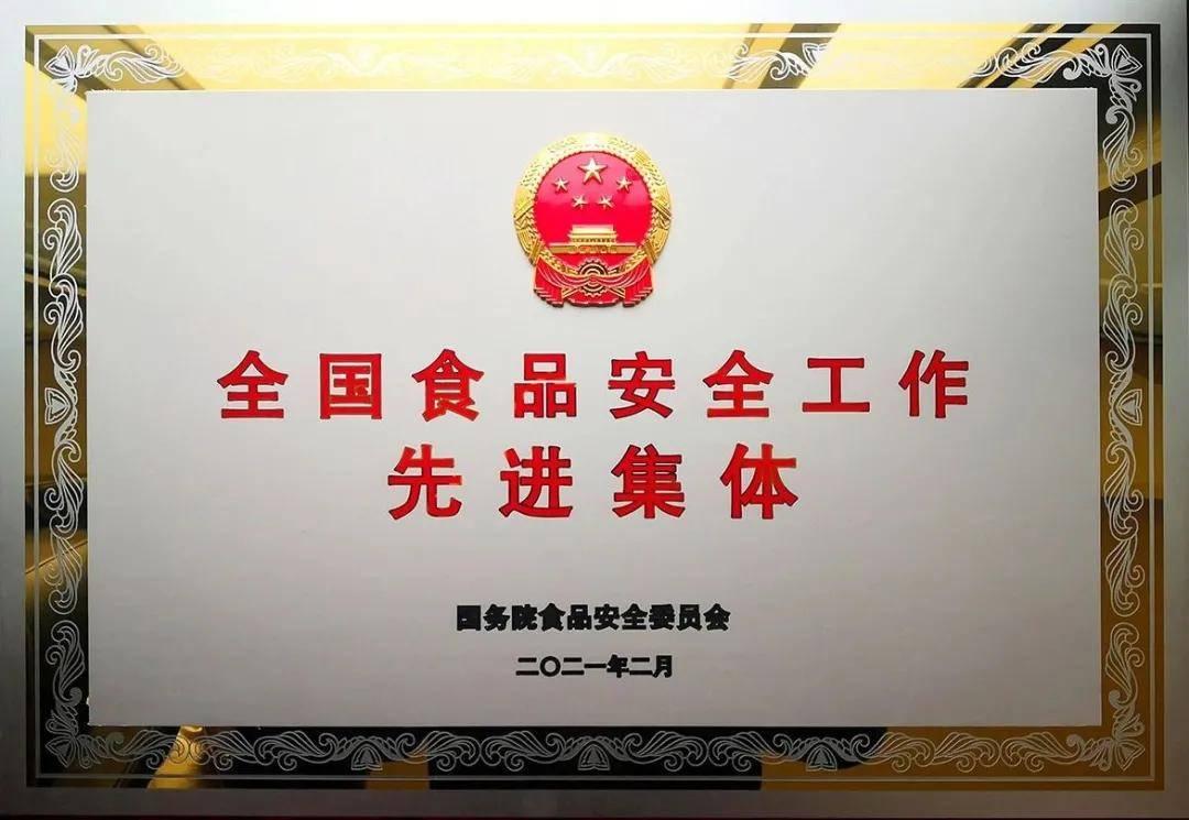 """喜报!汉中市市场监管局荣获""""全国食品安全工作先进集体""""称号"""