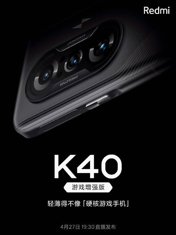 原创             安排了!红米K40游戏增强版即将上市,MTK芯片、黑鲨4同款按键