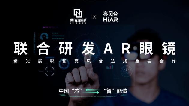 亮风台与紫光展锐达成重要合作,联合研发AR智能眼镜