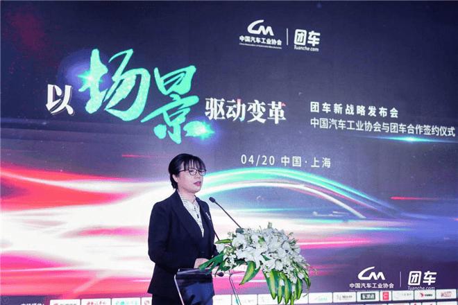 团车与中国汽车工业协会上海车展团车新战略发布