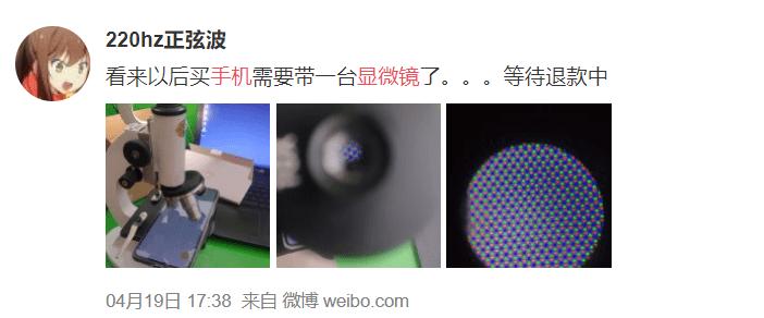 绿厂旗舰又火了?手机圈爆屏幕混用,Find X3显微镜头成检测神器