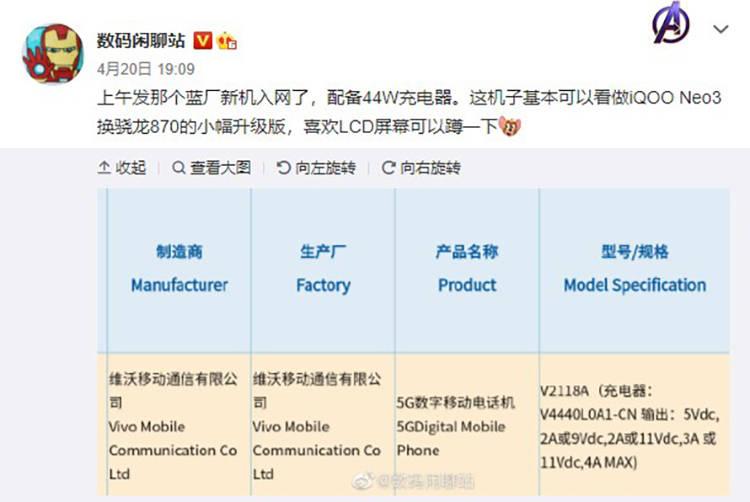 vivo骁龙870新机入网,将搭载LCD屏幕 两千元价位