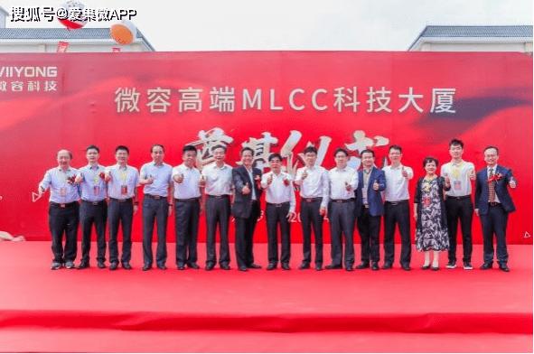 年产5000亿片!微容科技高端MLCC科技大厦今日奠基