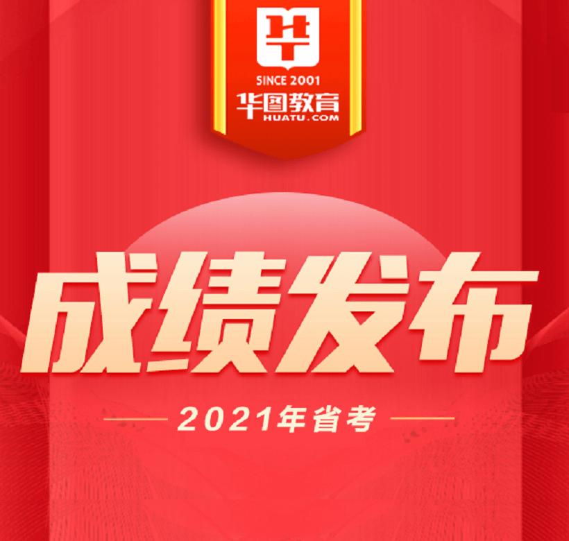 又出一地!2021江西省考成绩发布,速查!