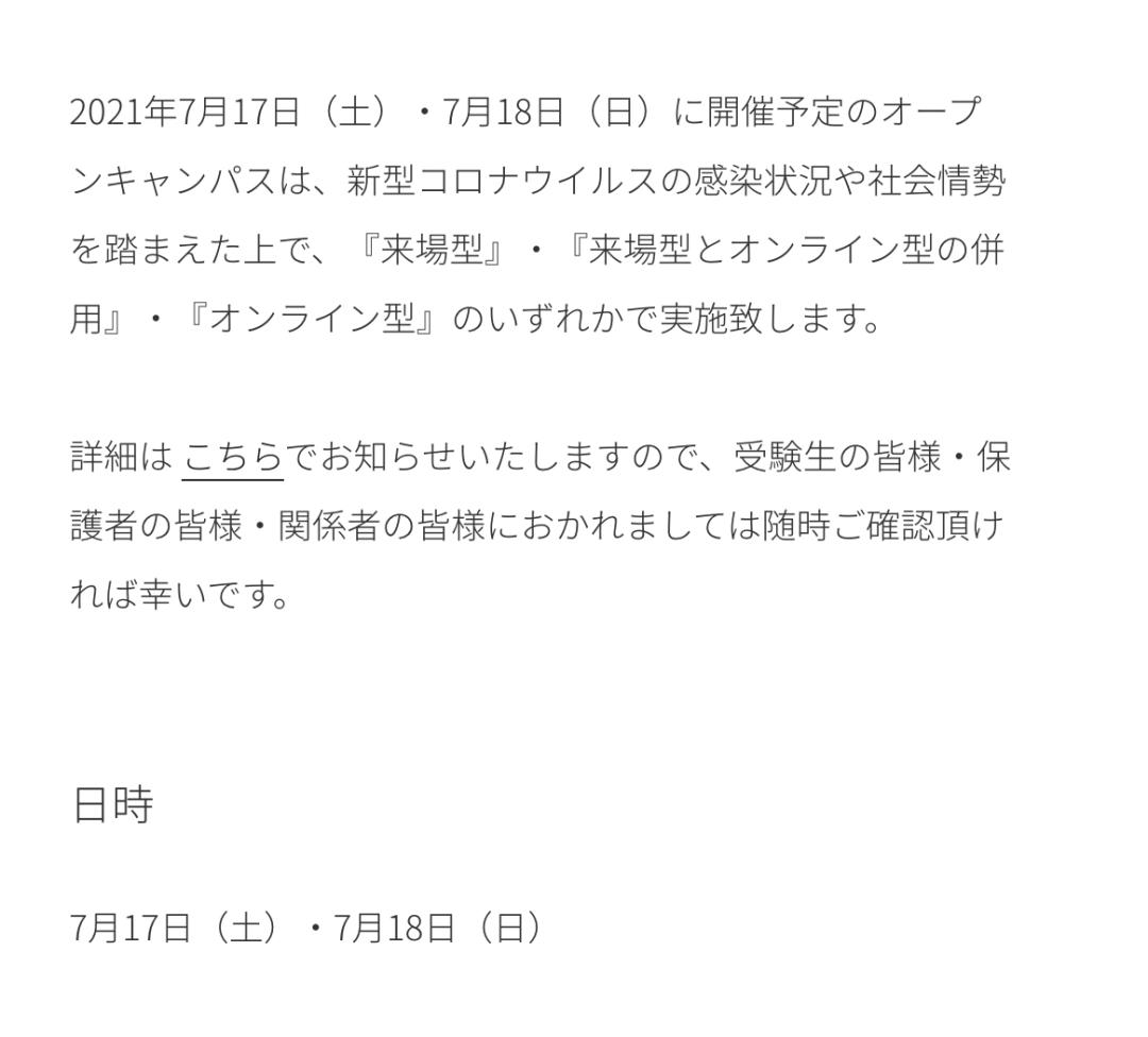日本美术留学:最最最新!校园开放日消息来啦!