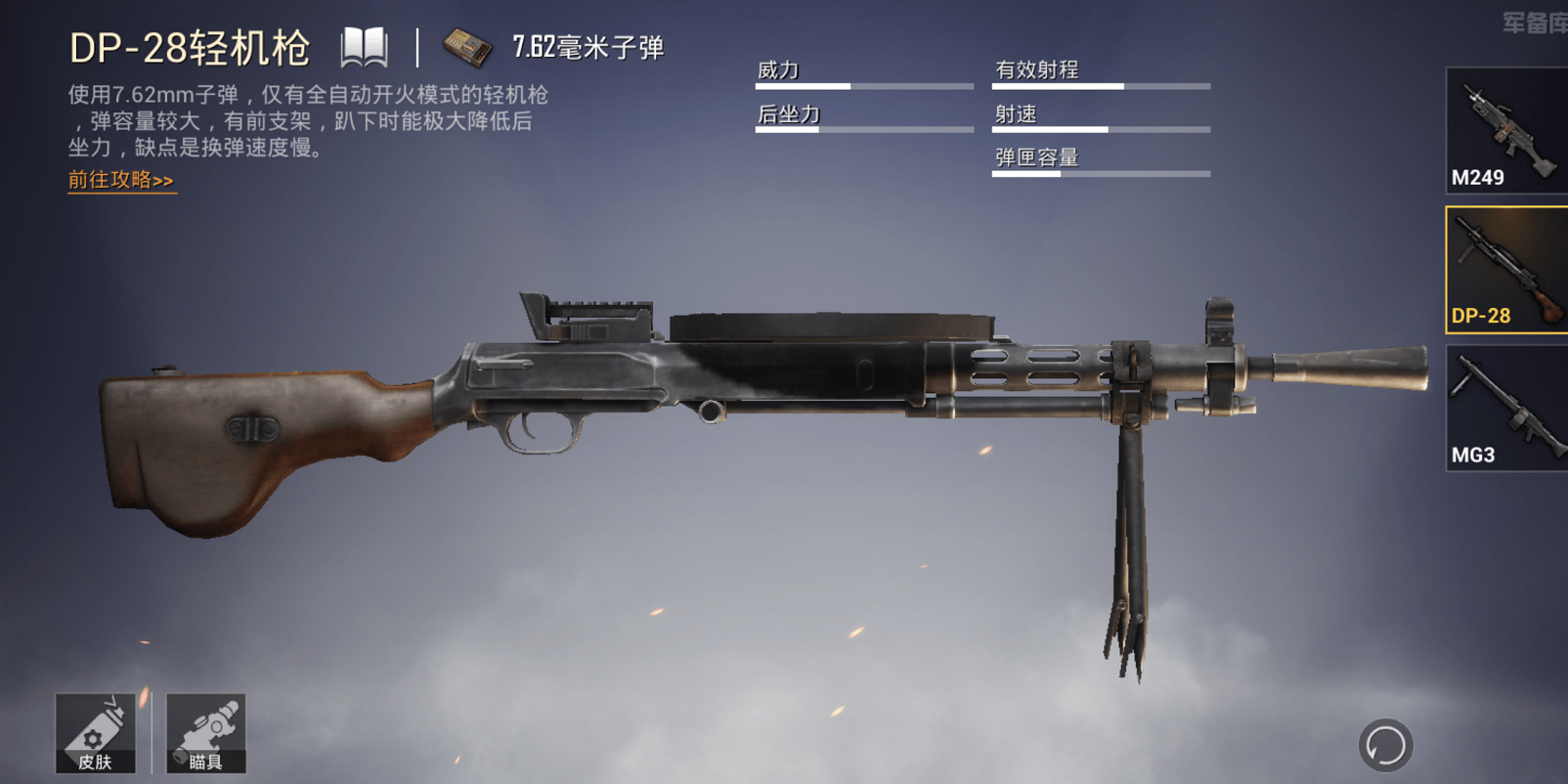 这是和平精英最被低估的枪械!高手都爱用 SKY用他秀全场