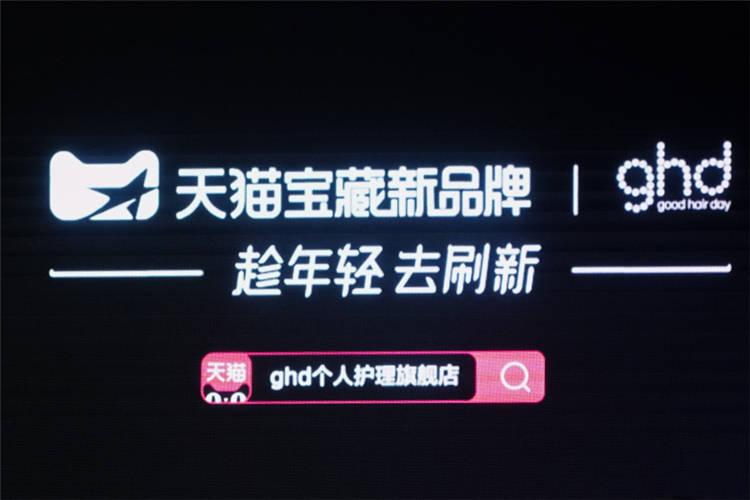 """原创             ghd天猫旗舰店开幕 带来""""黑科技""""美发造型神器"""