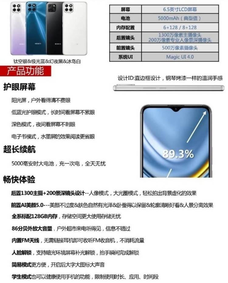 原创             荣耀畅玩20手机配置曝光:紫光虎贲T610芯片,5000mAh大容量电池