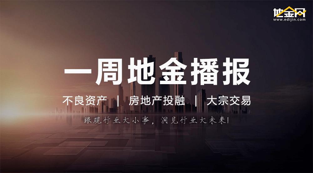 一周地金播报 | 中国华融再度公告延期披露、瑞安拟打包出售估值100亿上海项目