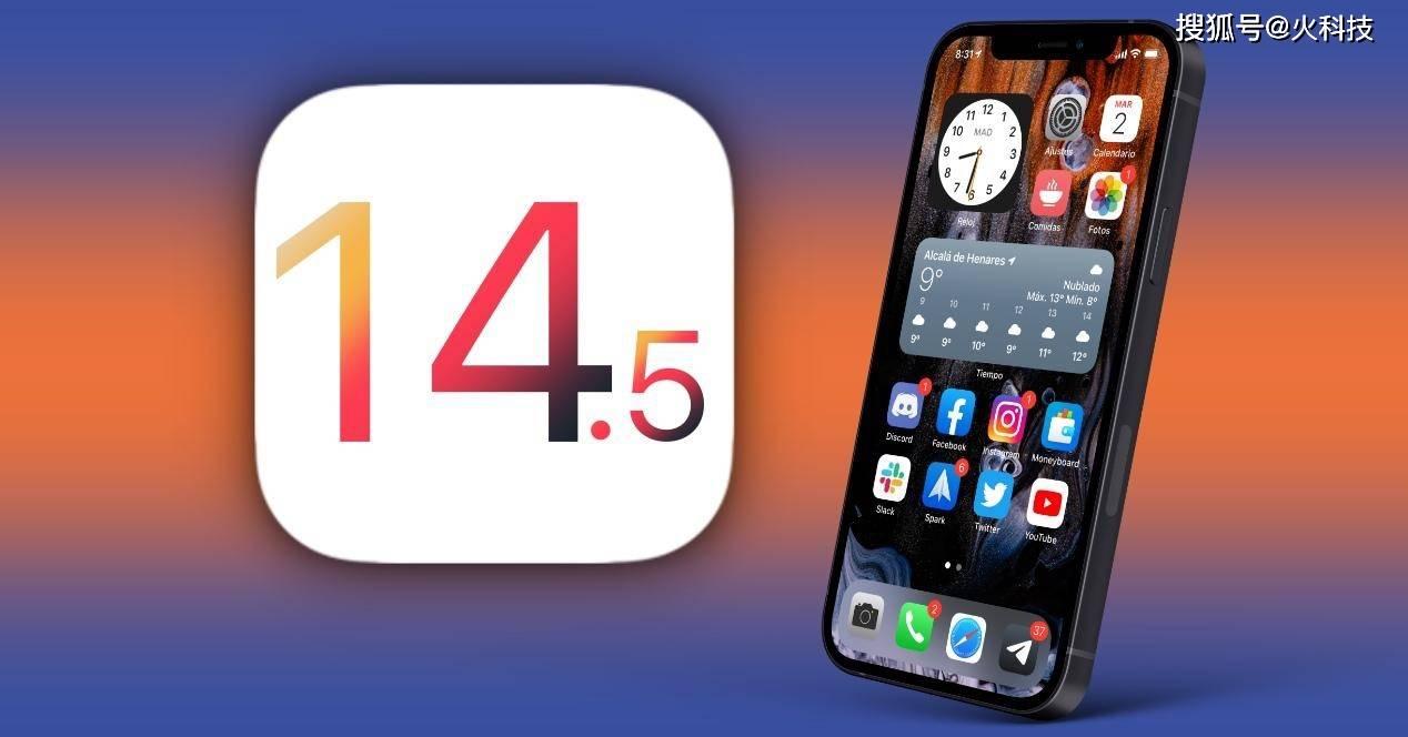 苹果iOS14.5正式版来了!稳定 流畅全都有,新功能还非常好用!