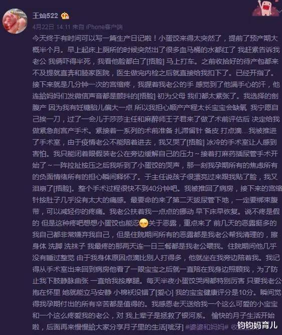 杜淳妻子生产日记曝光 这才是女性生娃最真实的情况-家庭网