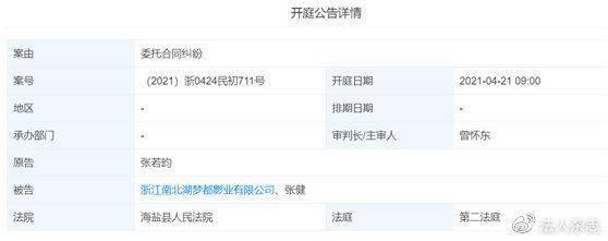 涉1.4亿财务纠纷,张若昀已起诉父亲张健  第4张