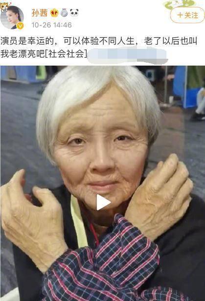 43岁孙茜演85岁老人,脸部皮肤布满皱纹,网友:化妆技术绝了