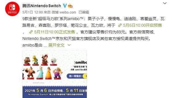 国行Switch新超级马里奥Amiibo公布 5月6日开启预售