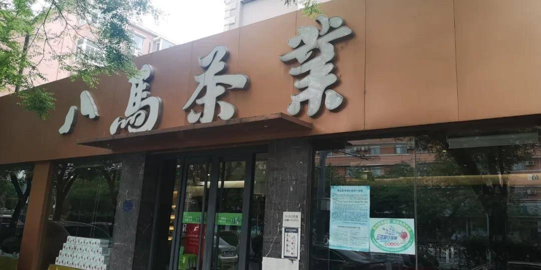八马冲击茶业第一股,中国茶企为何与IPO情深缘浅?