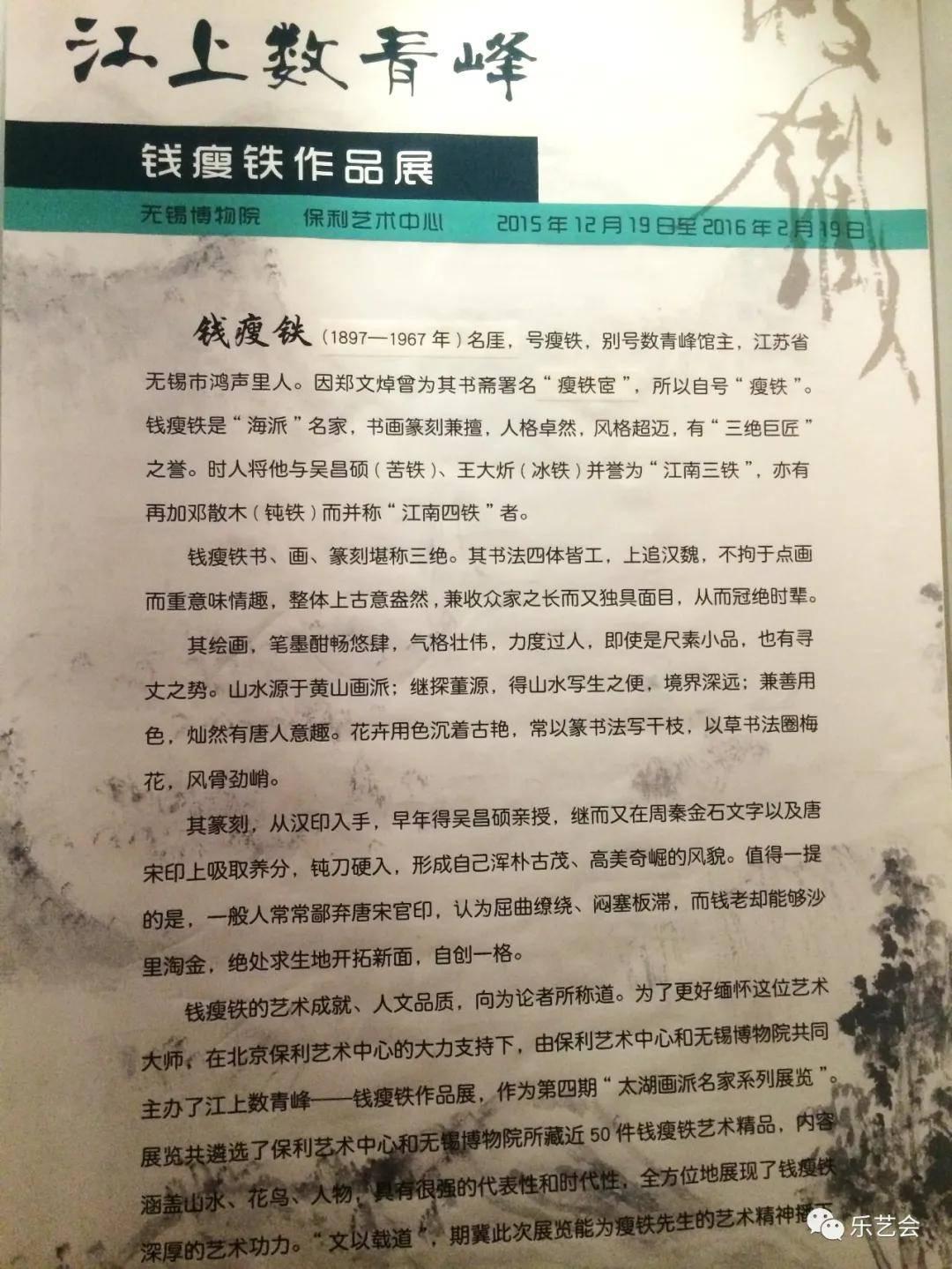 艺展回顾:江上数青峰——钱瘦铁作品展
