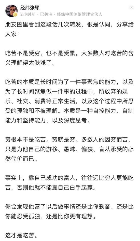 经纬中国张颖言论引争议:穷根本不是吃苦,穷就是穷,因穷而苦只是必然的代价
