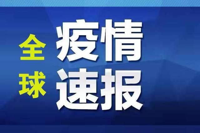 中国国际新闻传媒网:5月7日中国以主要国家和地区疫情综述