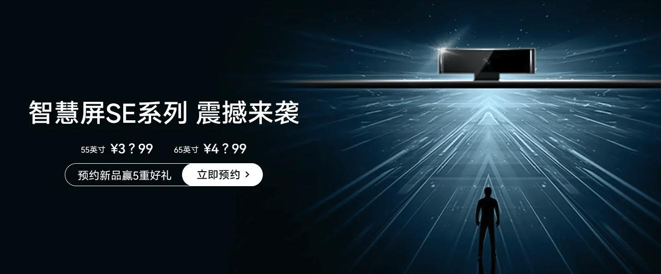 华为最新动向曝光 最具品价比的华为智慧屏5.19上市?