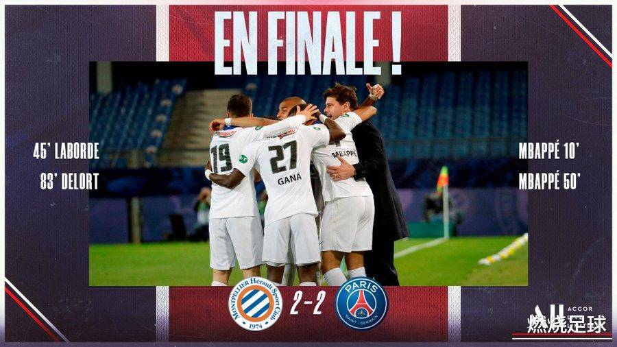 39-37!姆巴佩领先梅西=欧洲第2,带领巴黎杀进法国杯决赛