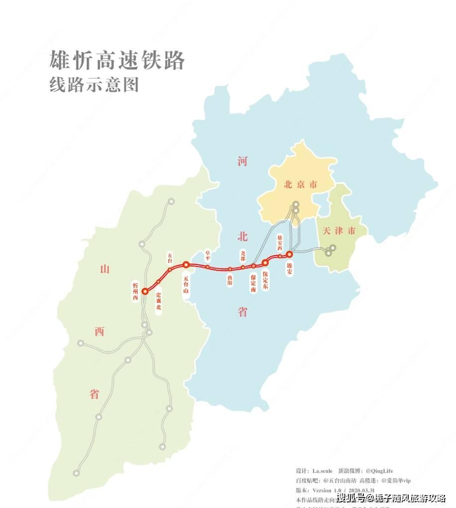 雄忻高速铁路沿线的12座火车站一览