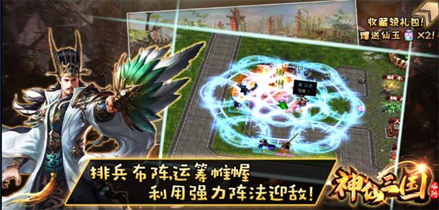 官方平台霸榜三个月《魔兽争霸3》神仙三国为你展现全新防守地图玩法