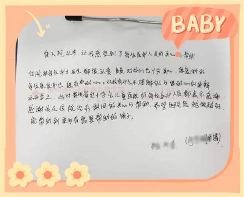 贵州省红十字会儿童医院收到一封朴实的感谢信,蕴藏着最美的情