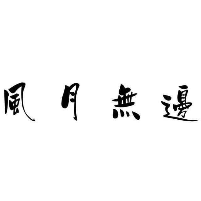 """泰山上""""虫二""""2字,到底是啥意思?郭沫若不愧是大师,一语道破_中国"""