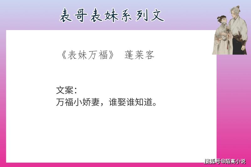 完本啦小说网推荐:6本表哥表妹系列文,强推《表妹万福》我爱光风霁月的裴大人