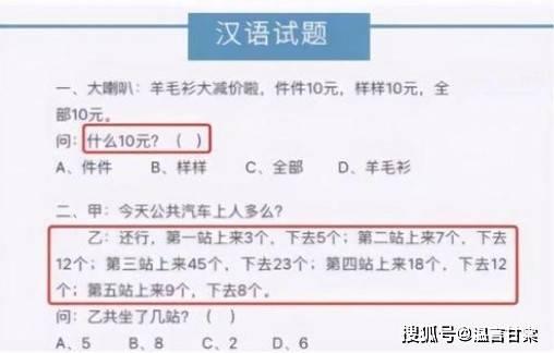 """韩国""""汉语考试""""试题火了,难哭中国网友:是我错付了语文老师"""