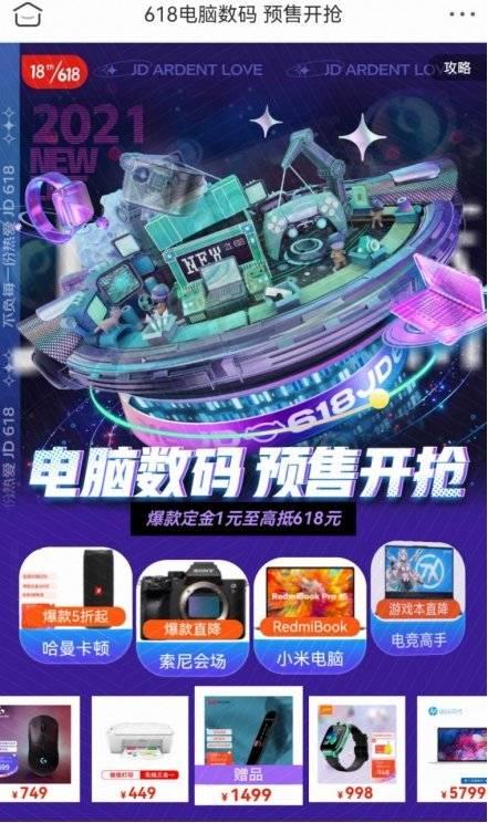"""京东618预售开启 热门数码产品优惠力度空前绝后 """"神价""""笔记本不可错过"""