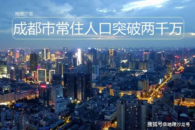 成都常住人口2017_成都首晋全国超大城市城区常住人口全国第六