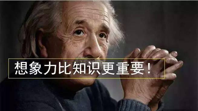 爱因斯坦:想象力比知识更重要!简单3步培养孩子想象力