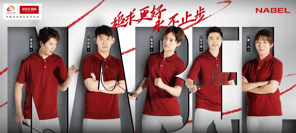 诺贝尔20年与体育同行,再度成为中国国家羽毛球队官方合作伙伴