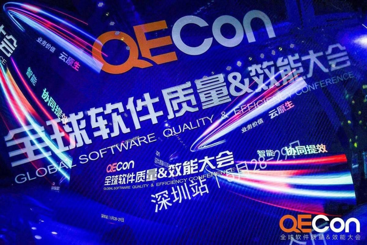 掌动智能携手QECon共同为软件质量保驾护航