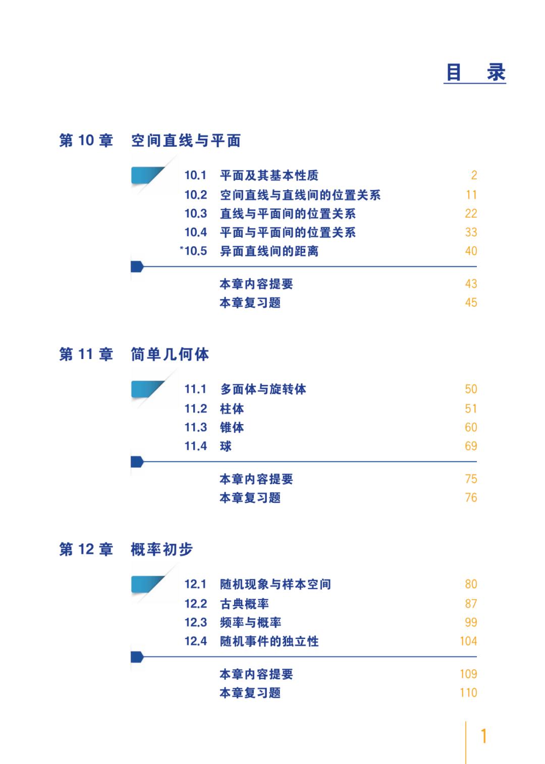 高中数学上海沪教版电子课本必修第三册最新版